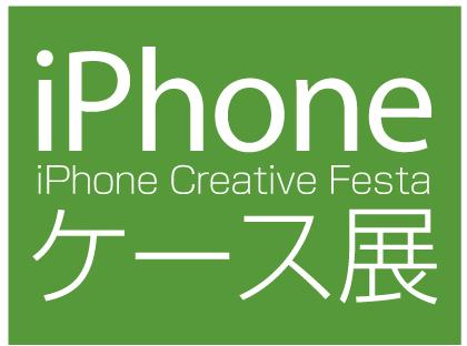 iphonecasefes2013