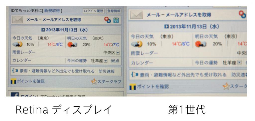 スクリーンショット 2013-11-13 18.16.18