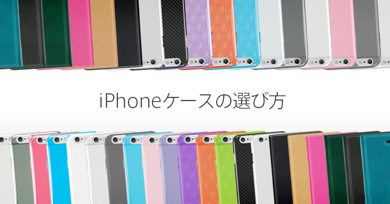 iphone-case-guide-top-image