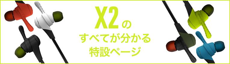 x2_banner